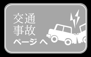 交通事故ページ へ