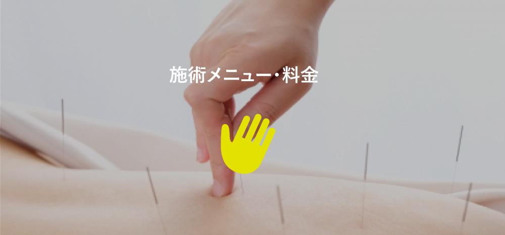 施術メニュー・料金